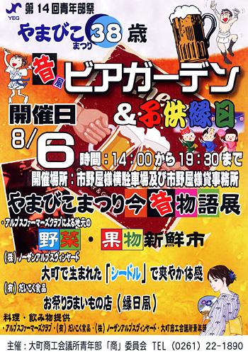 8月例会_チラシ_x350pixl_c10