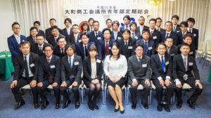 2018大町商工会議所青年部総会